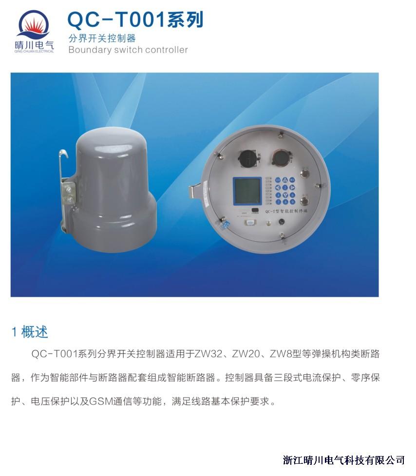 QC-T001桶式液晶常规型