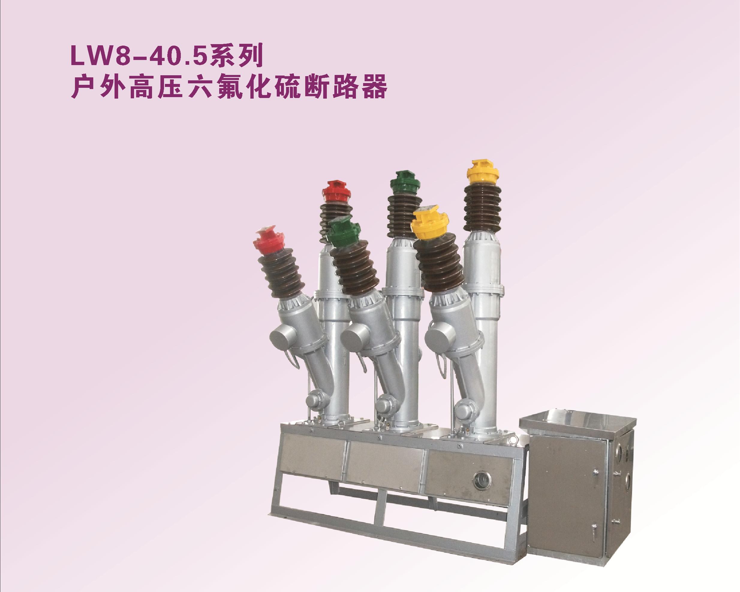 LW8A-40.5户外高压六氟化硫断路器