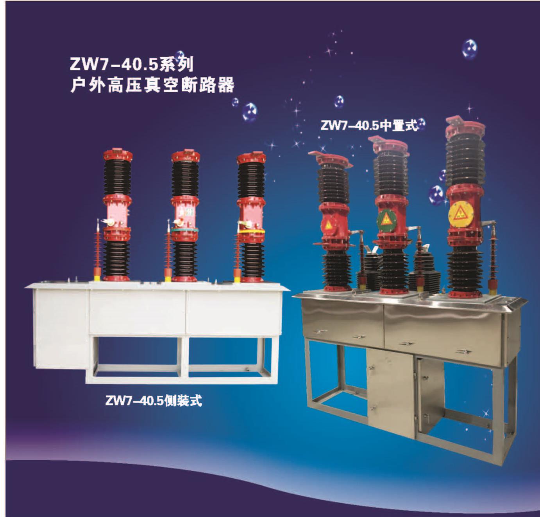ZW8-12C系列户外高压智能真空断路器